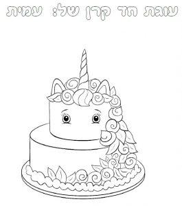 עוגת חד קרן טקסט לצביעה